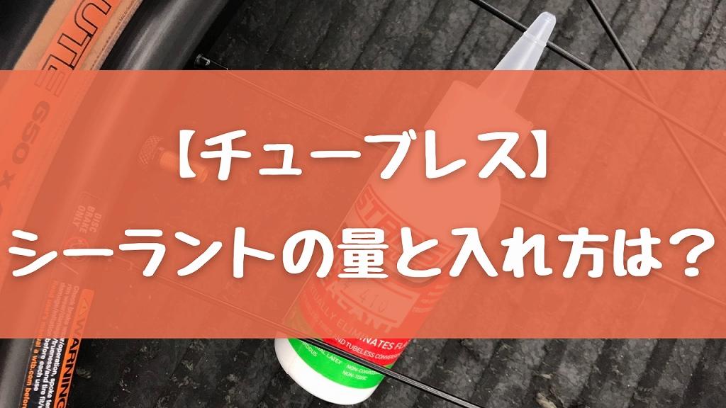 【チューブレス】 シーラントの入れ方と量は?