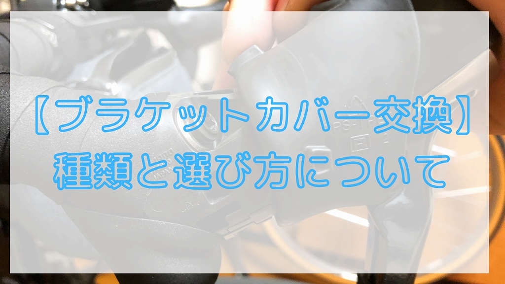【ブラケットカバー交換】 種類と選び方について