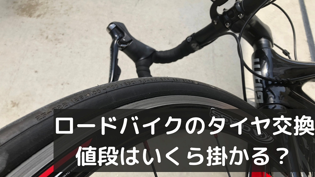ロードバイクのタイヤ交換 値段はいくら掛かる?