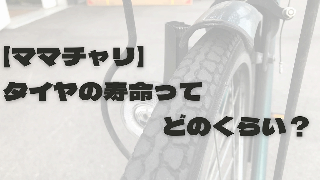 【ママチャリ】 タイヤの寿命って どのくらい?