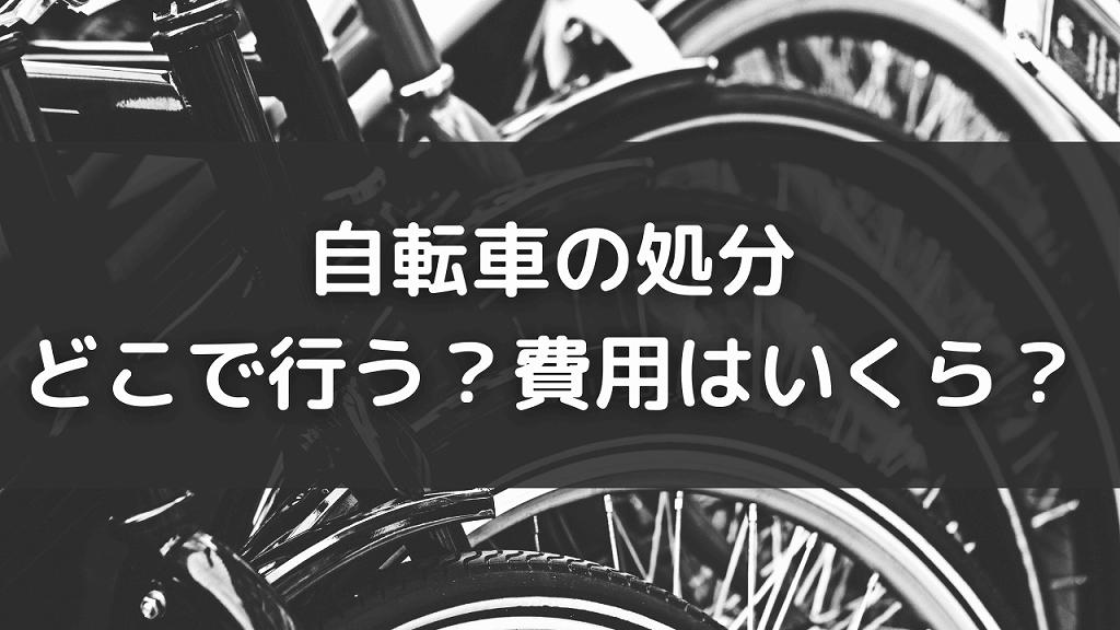 自転車の処分 どこで行う?費用はいくら?