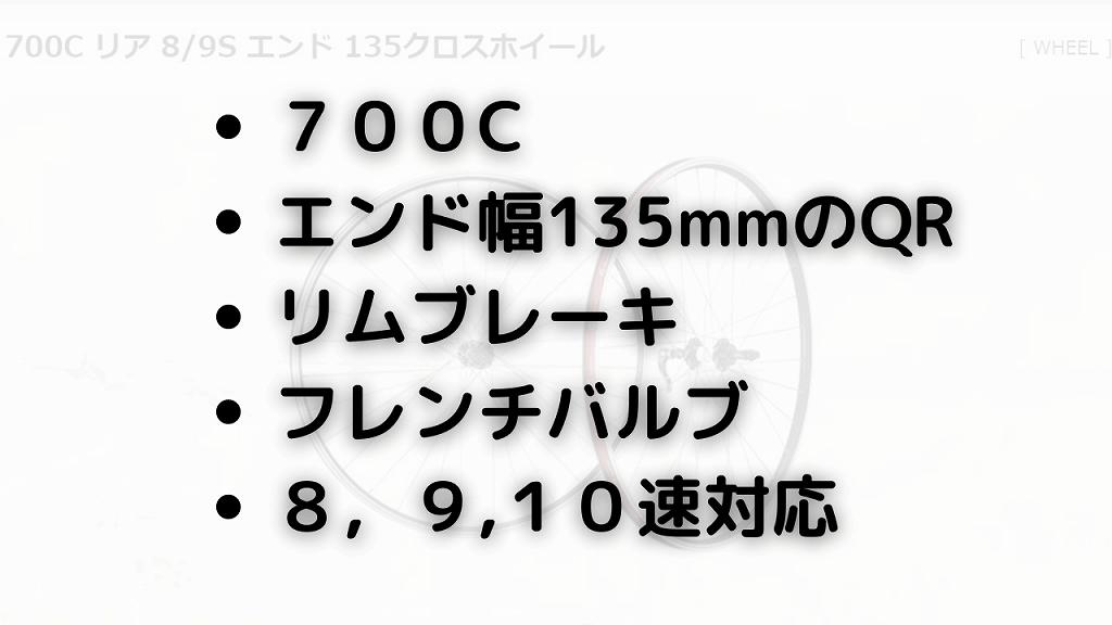 700Cで135mmのクロスバイク用ホイール